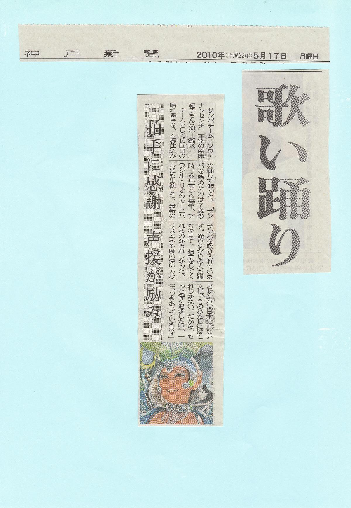 2010_05_17_kobe_shinbun.JPG