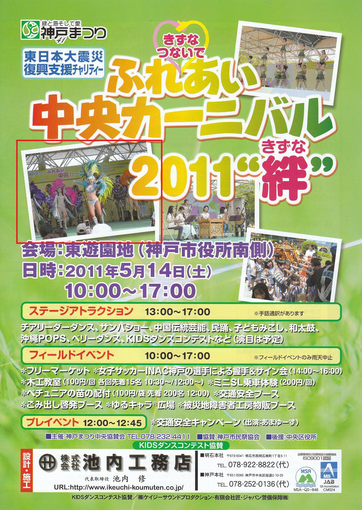 2011_05_14_fureai.JPG