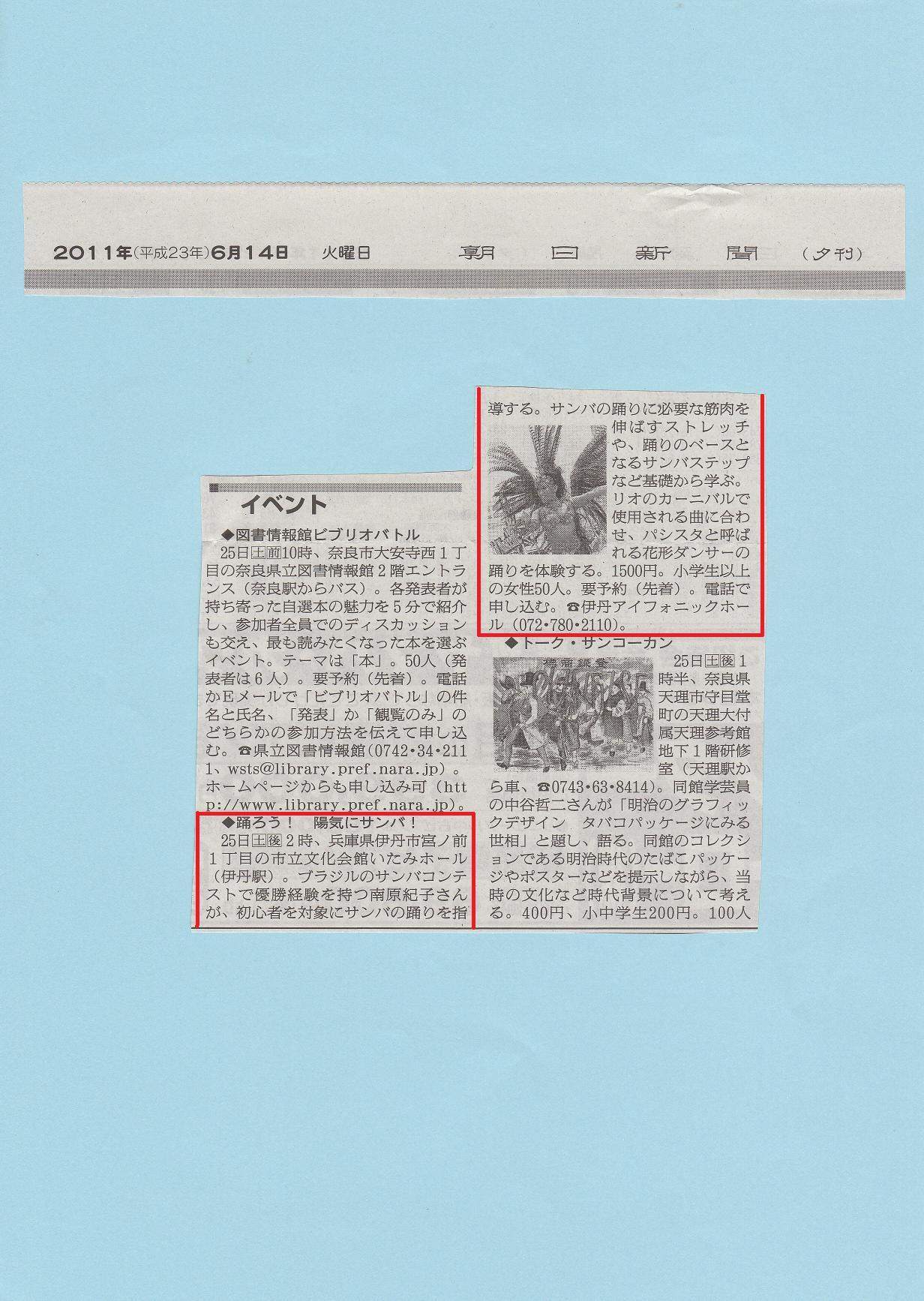 2011_06_14_asahi_shinbun.JPG