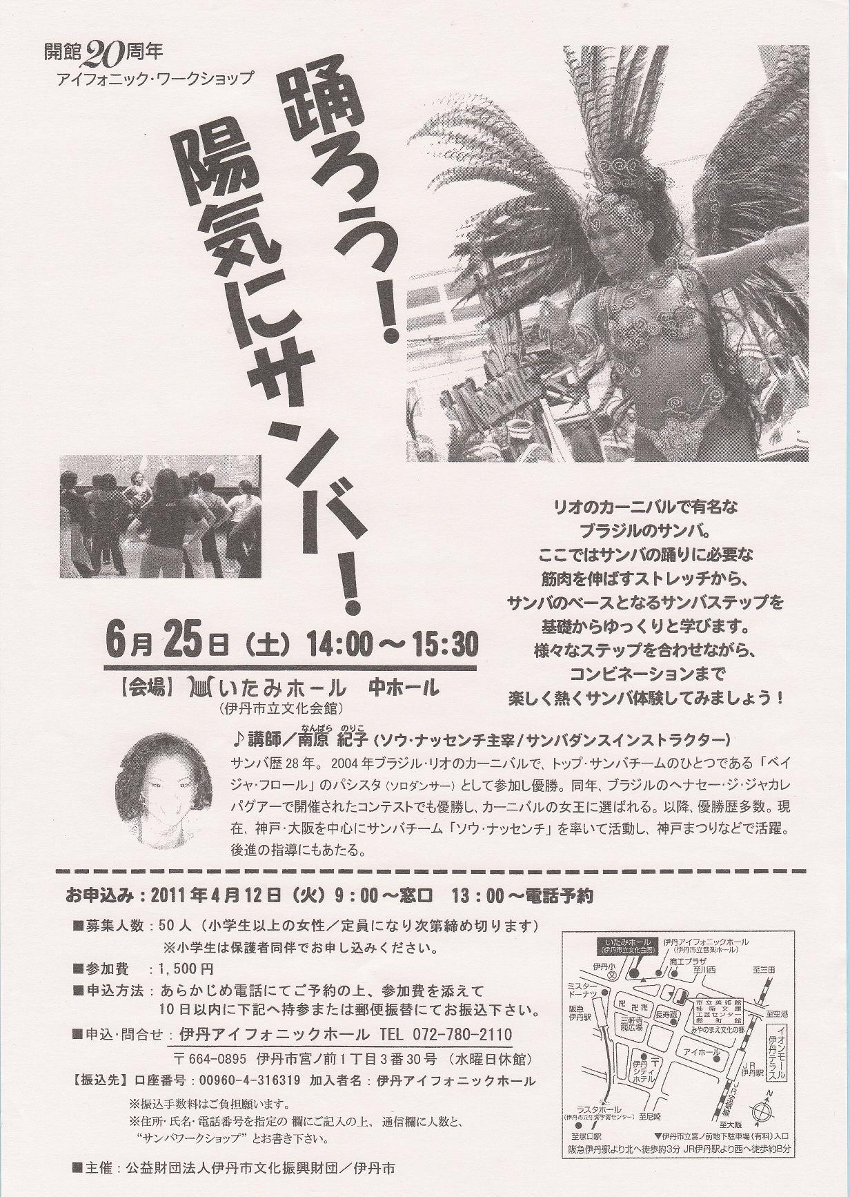 2011_06_25_itami.JPG