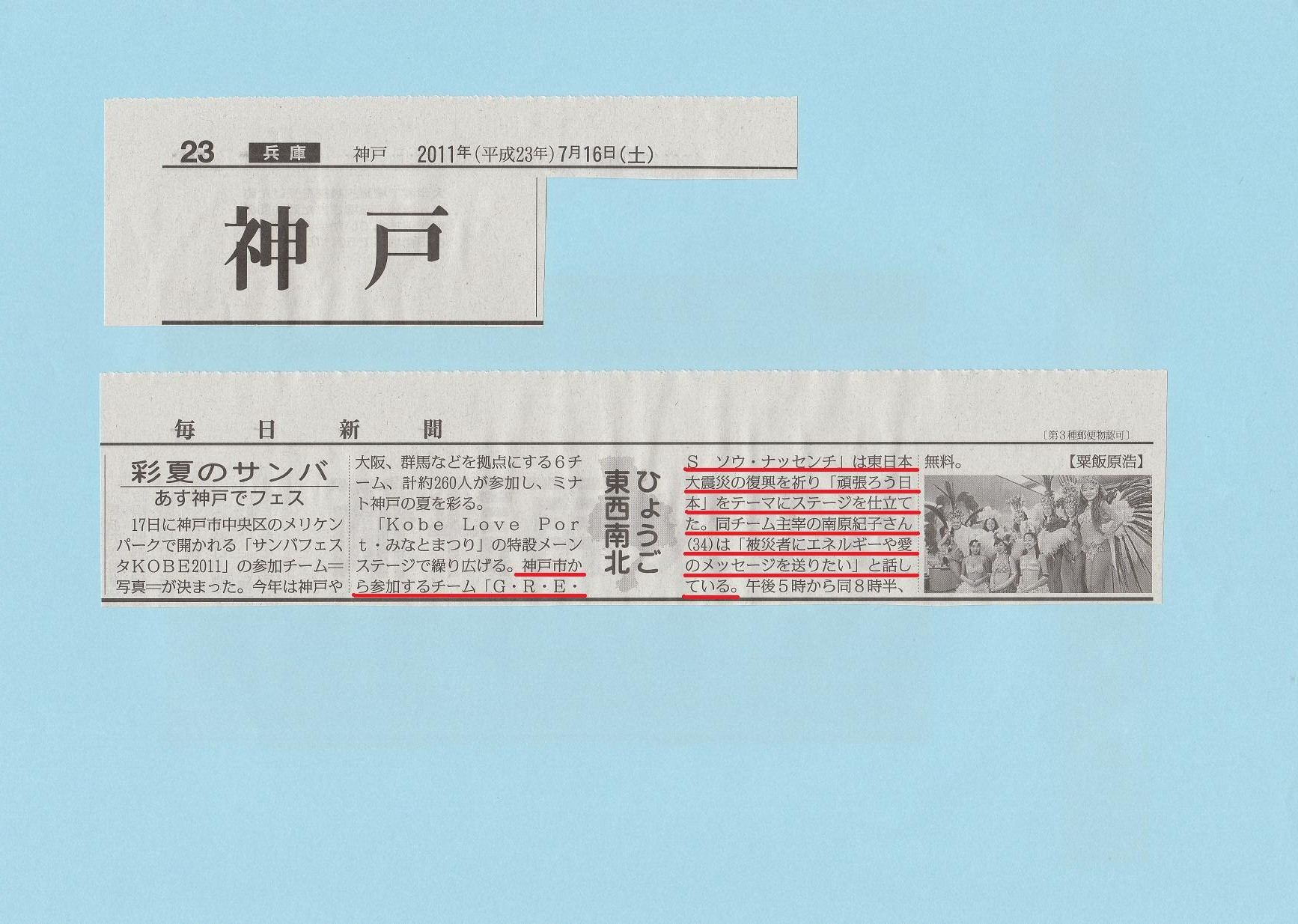 2011_07_16_mainichi_shinbun.JPG