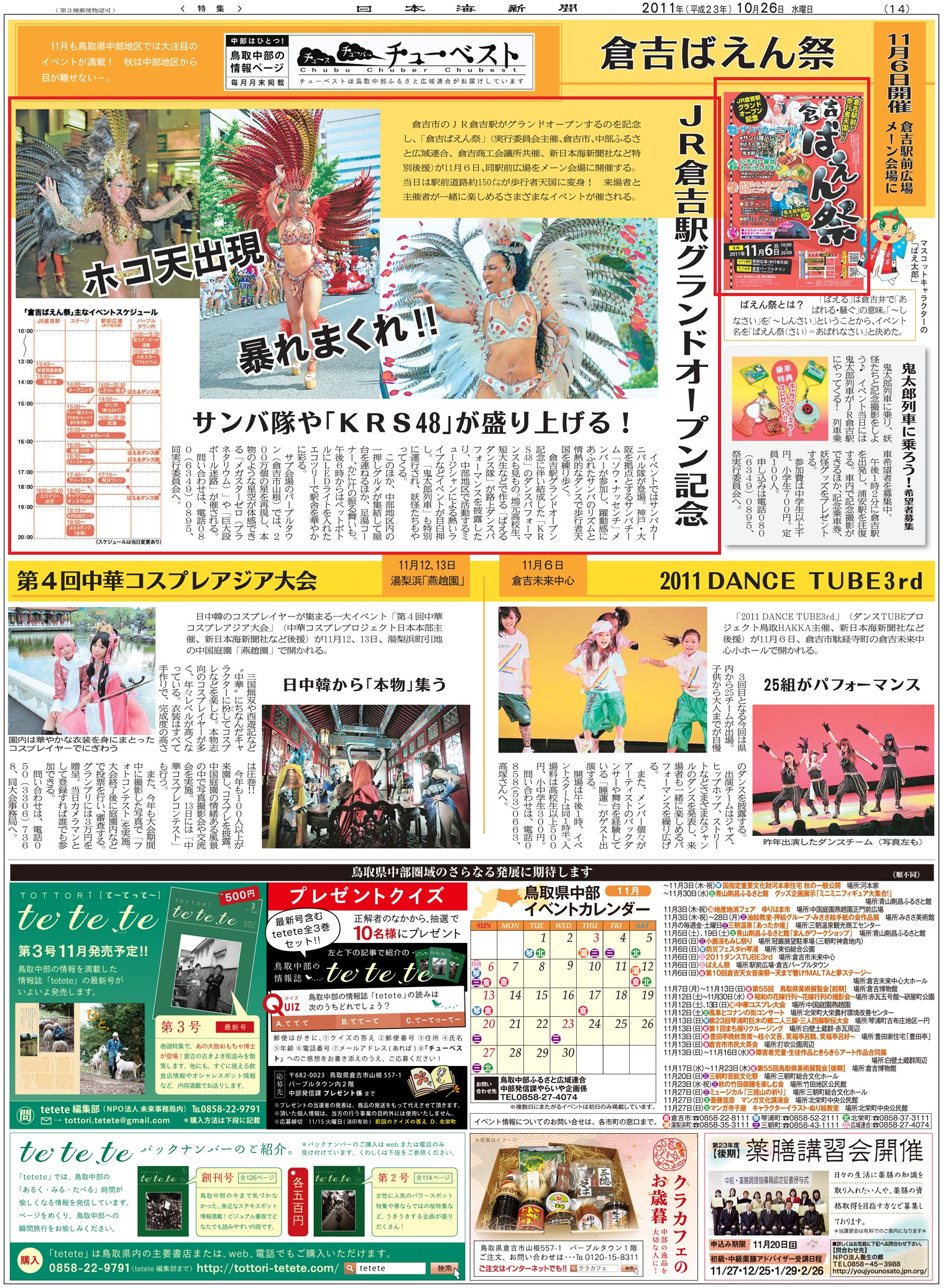 2011_10_26nihinkai_shinbun.JPG