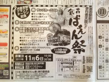 2011_11_06nihonkai_shinbun.JPG