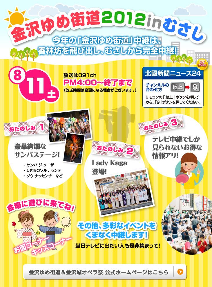news-120807-yumekaidou.JPG