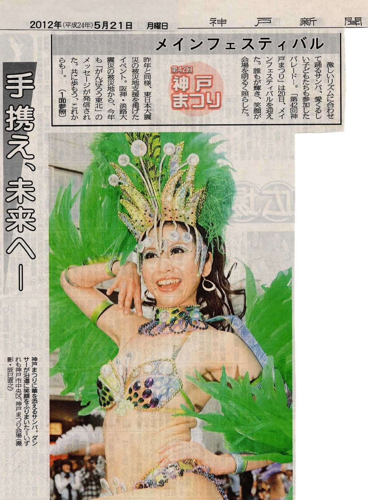 kobe_shinbun.jpg