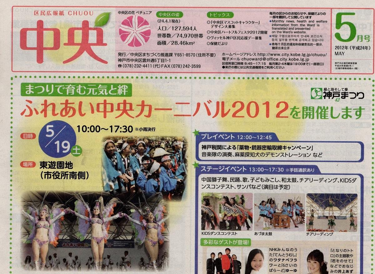 2012_05_chuouku.jpg