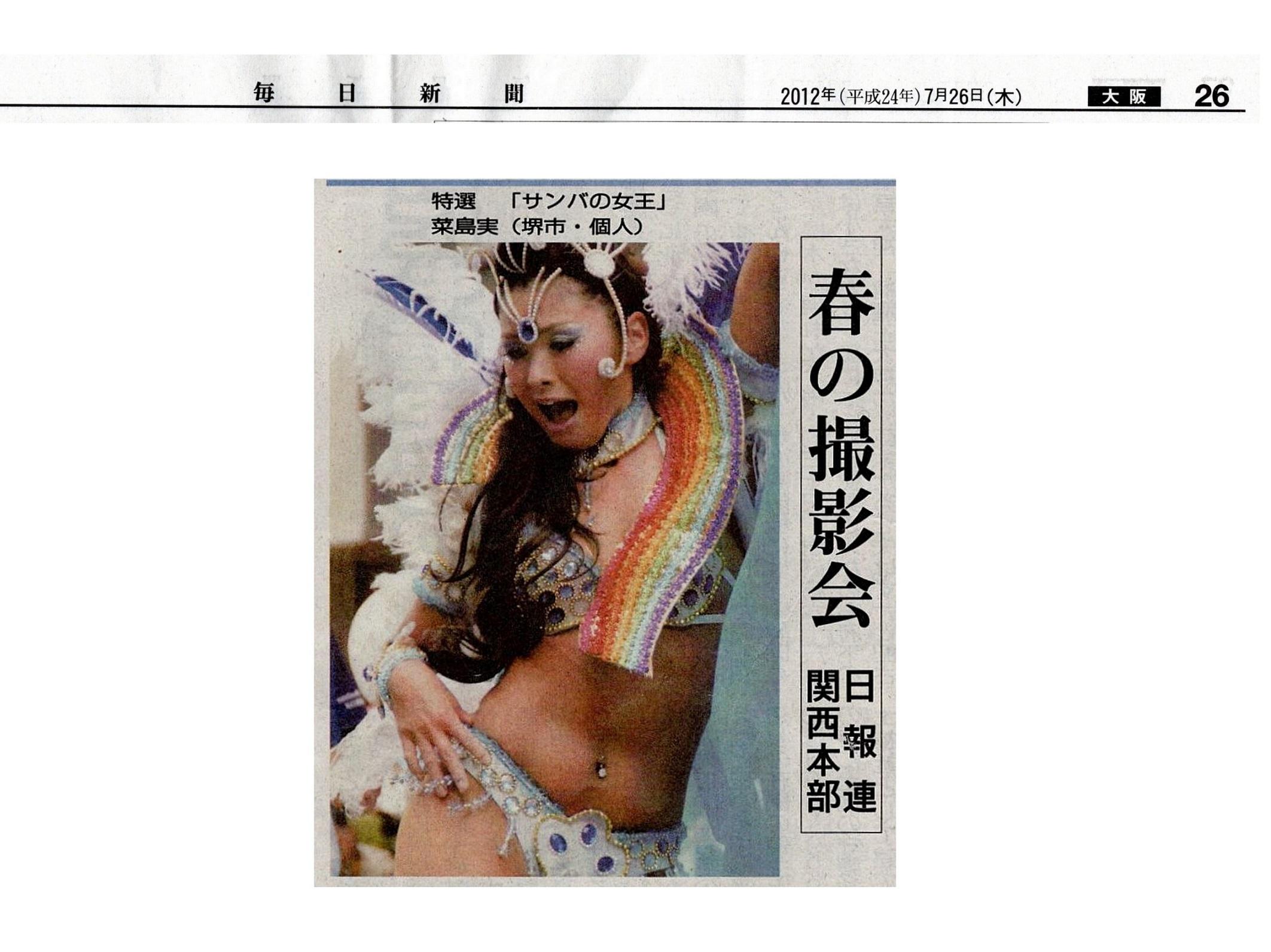 mainichi_shinbun.jpg