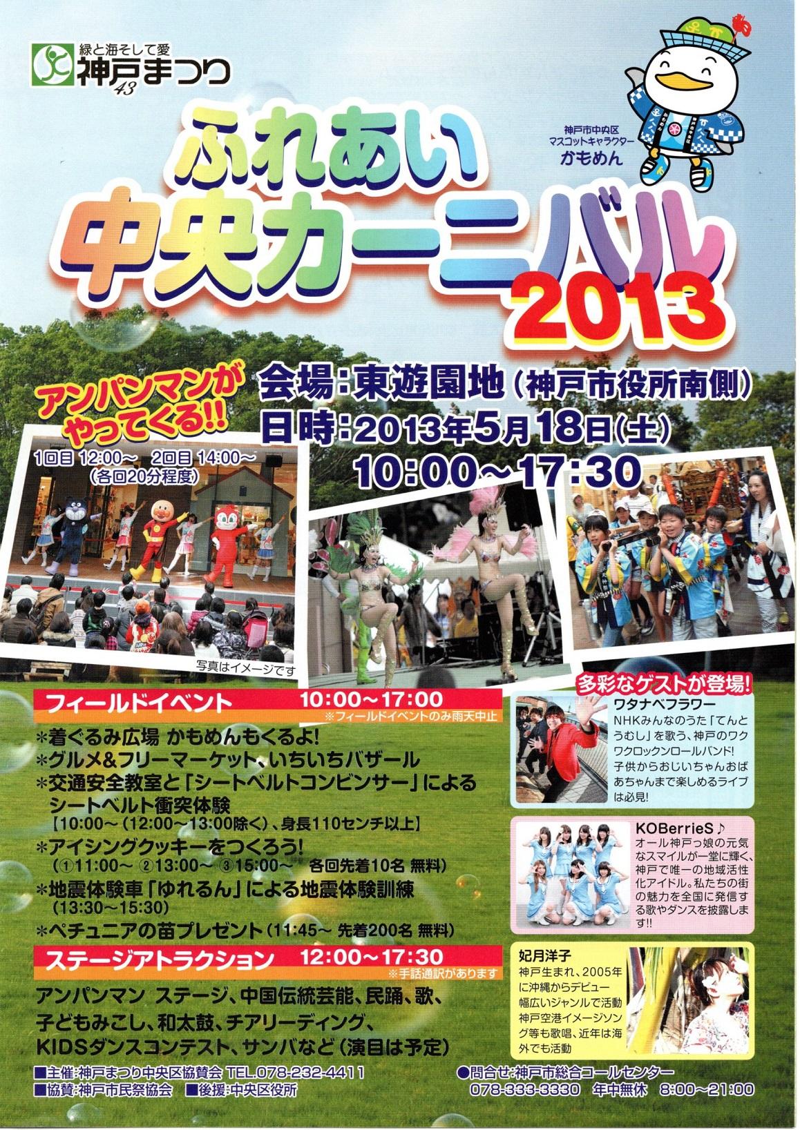 2013_05_fureai.jpg