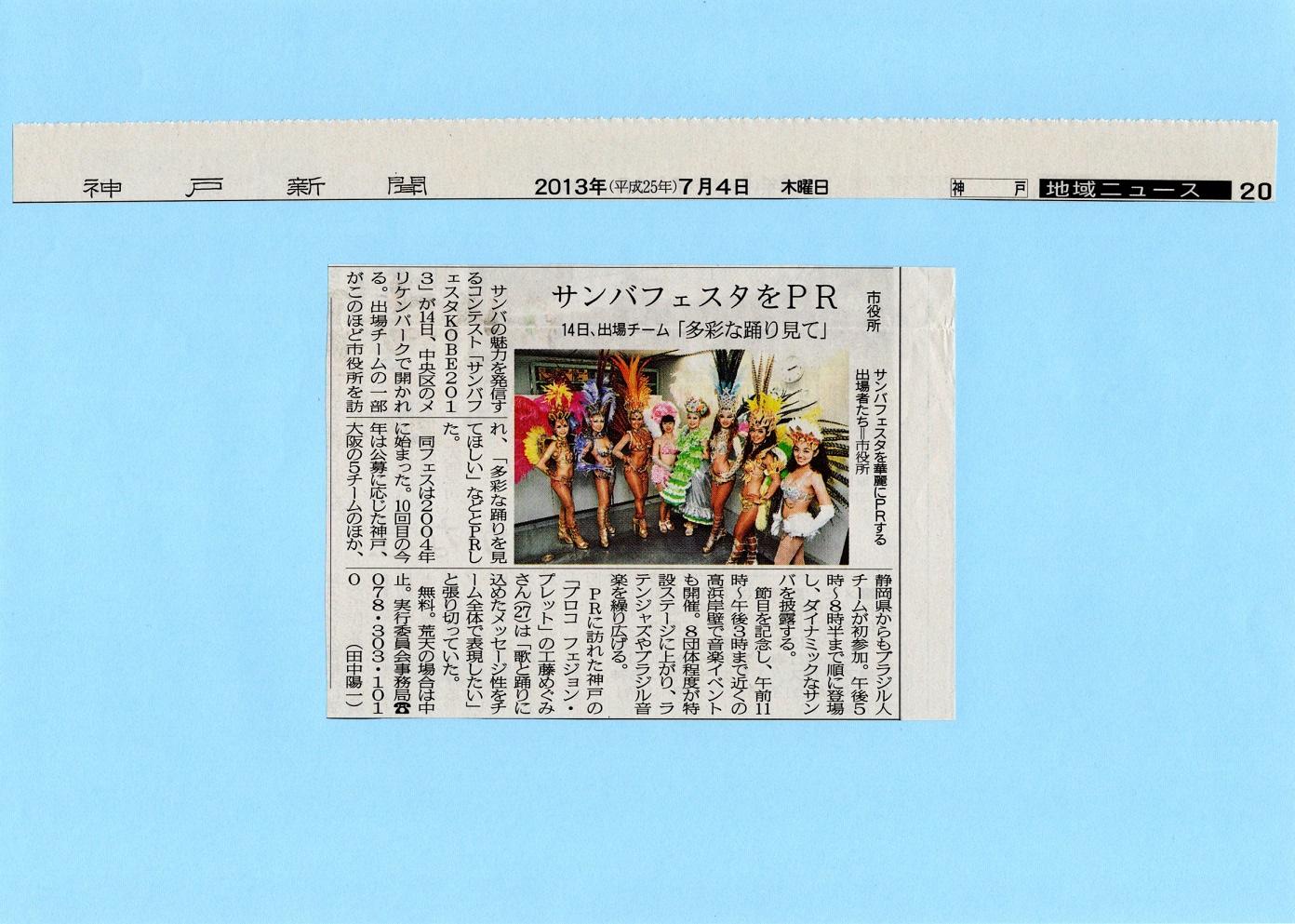 2013_07_04_kobe.jpg