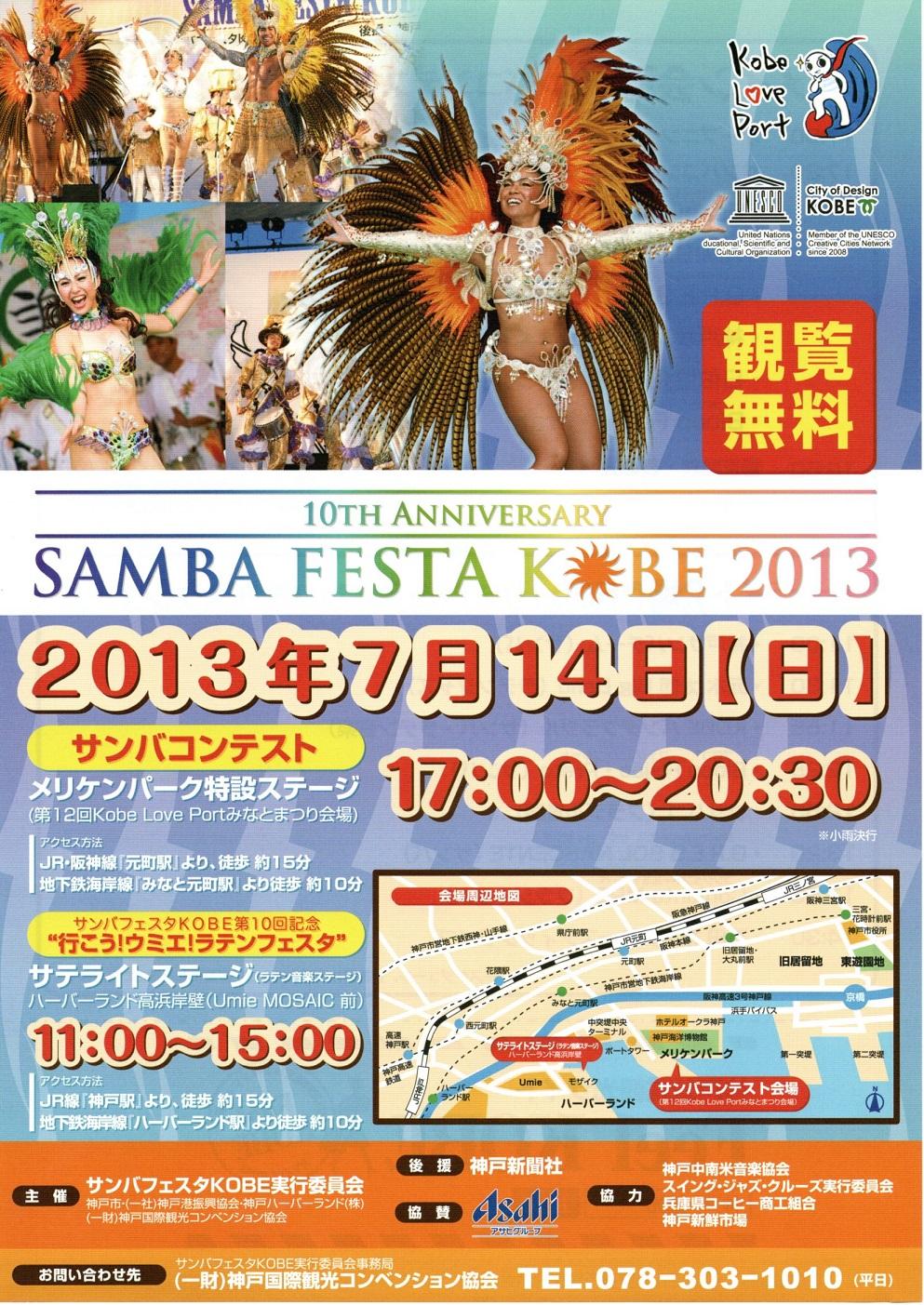 2013_07_sambafesta.jpg