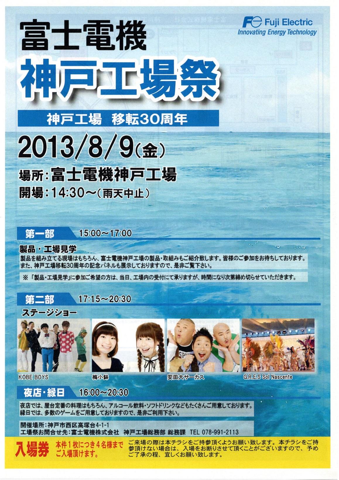 2013_08_09_fuji.jpg