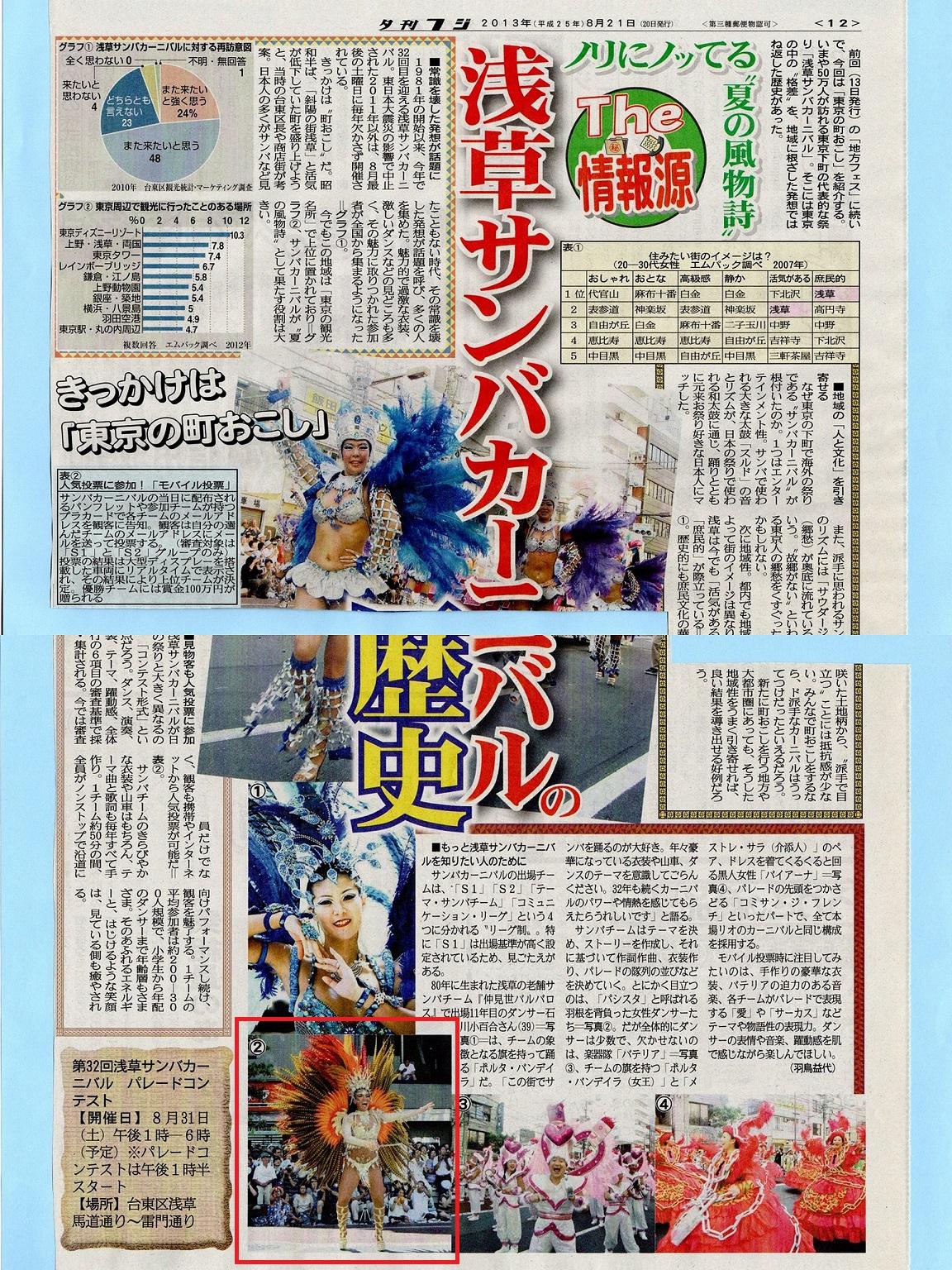 2013_08_21_fuji.jpg