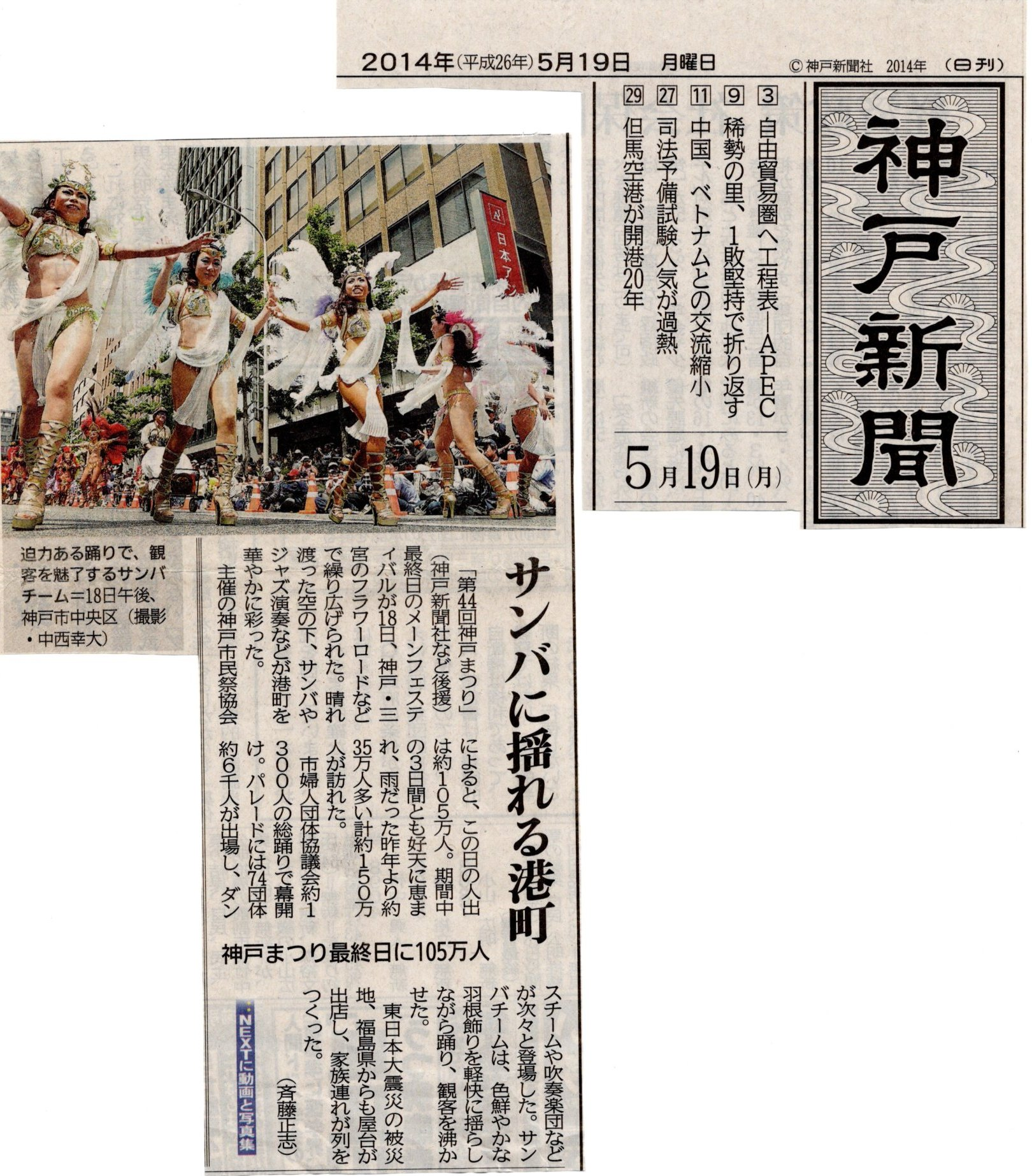 2014_05_19_kobe.jpg