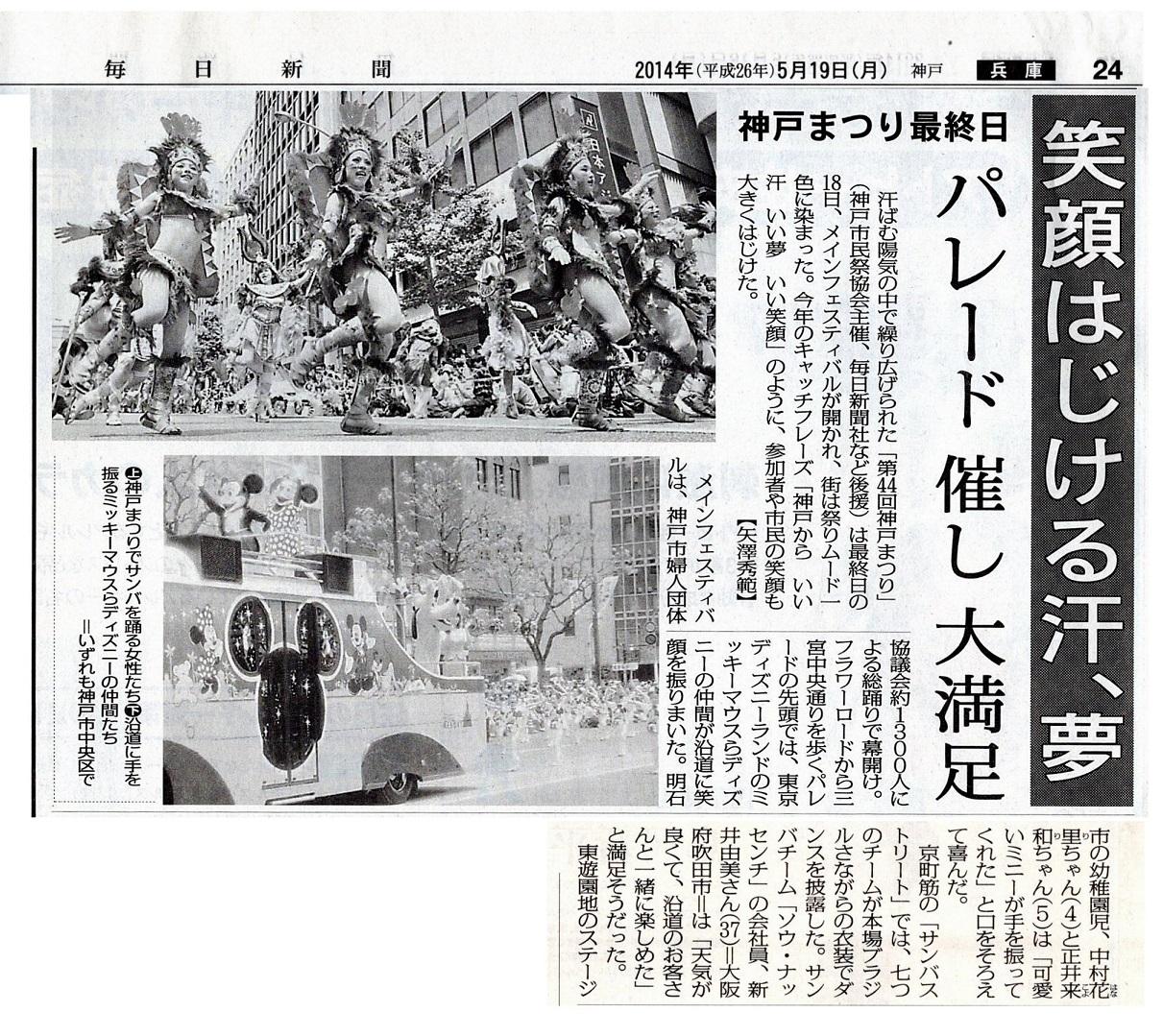 2014_05_19_mainichi.jpg