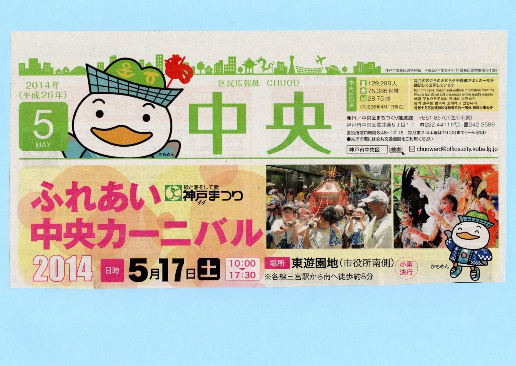 2014_05_kouhou.jpg