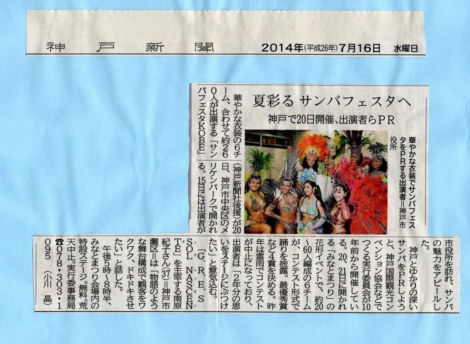 2014_07_16_kobe.jpg
