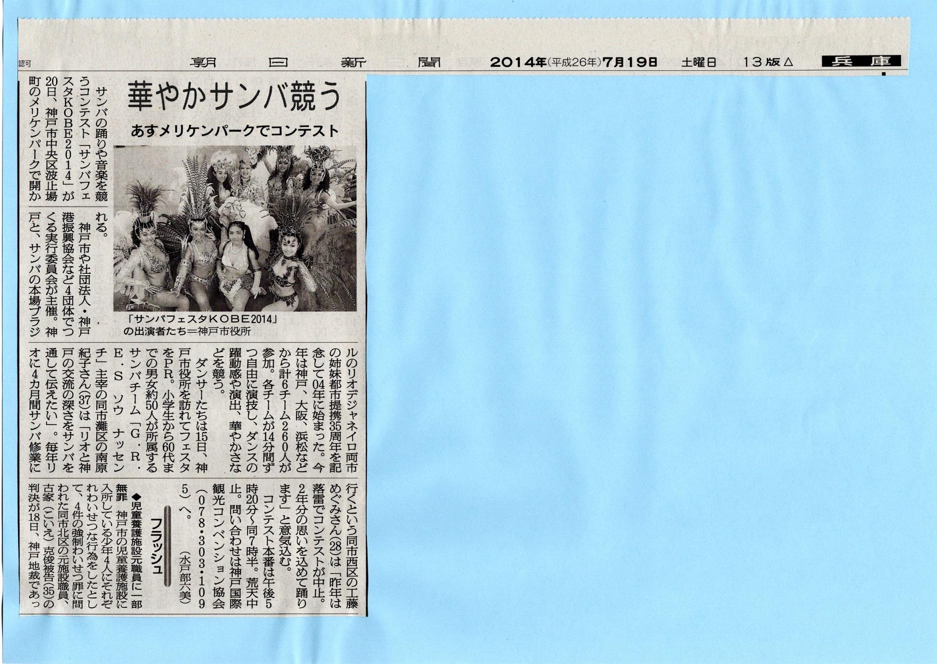 2014_07_19_asahi.jpg
