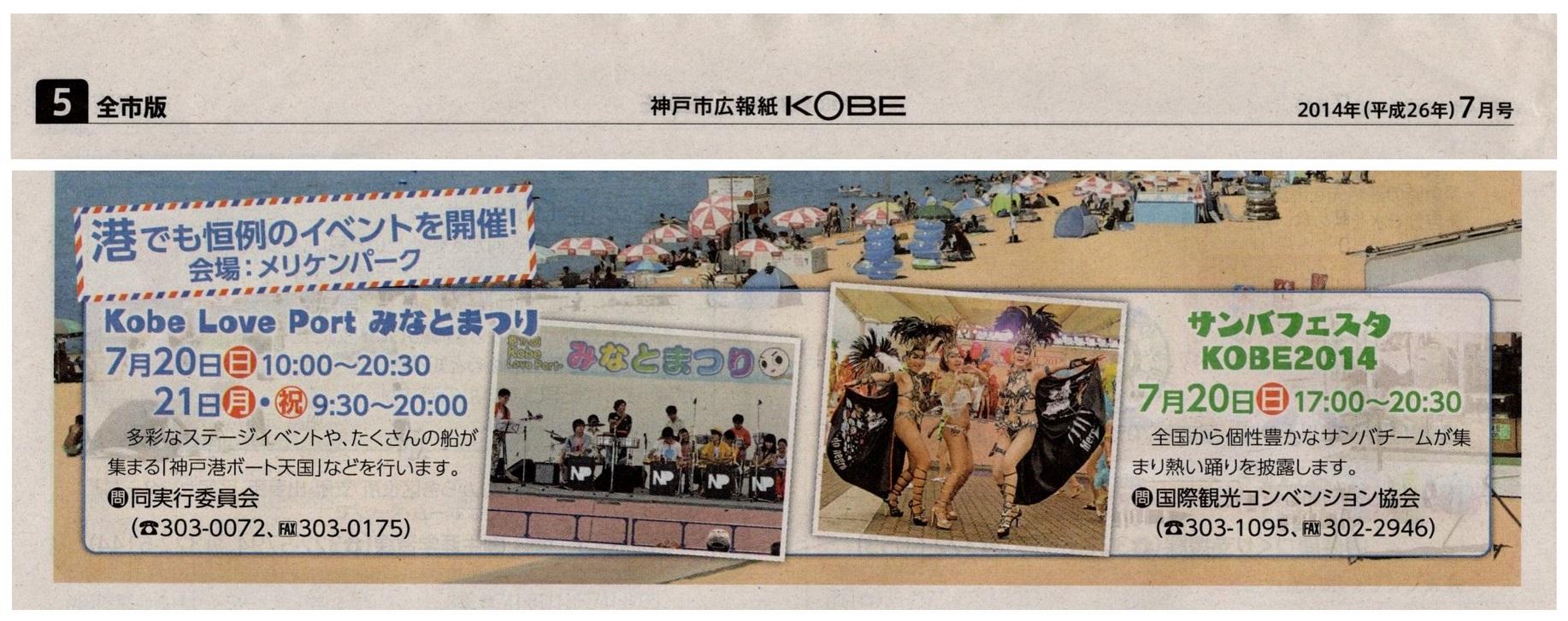 2014_07_kouhou.jpg