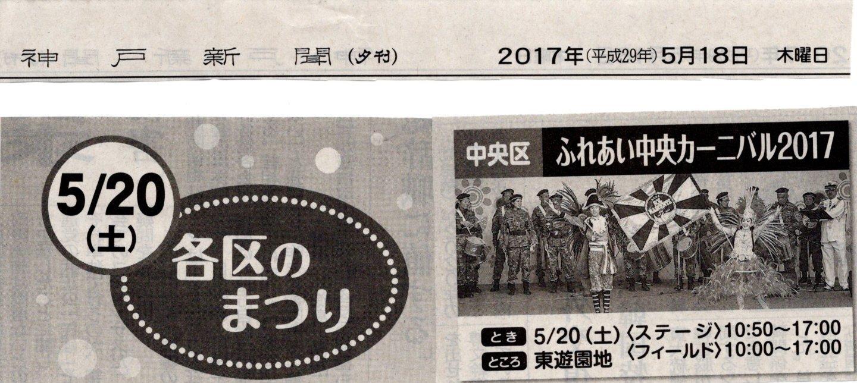 2017_05_18_kobe_shinbun.jpg